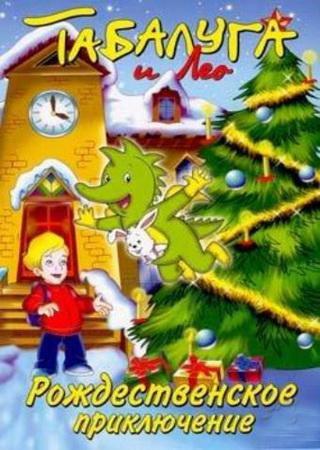 Табалуга и Лео: Рождественское приключение