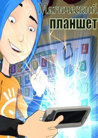 Магический планшет