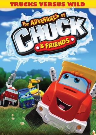 Приключения Чака и его друзей (1, 2 сезон)