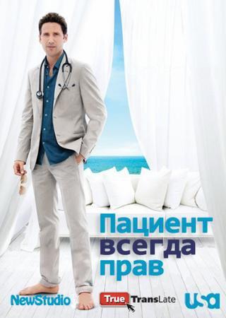 Дорогой доктор / Пациент всегда прав (3 сезон)
