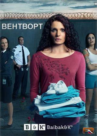 Уэнтуорт (1 сезон)