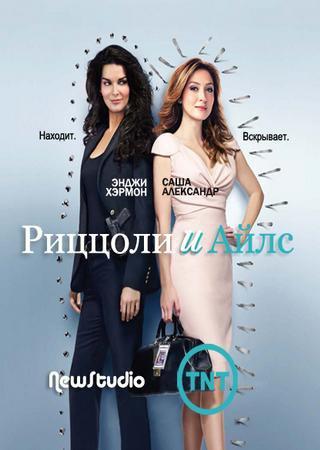 Риццоли и Айлс (3 сезон)