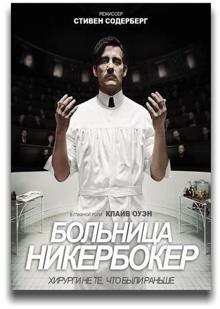 Больница Никербокер (1 сезон)