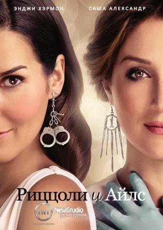 Риццоли и Айлс (2 сезон)