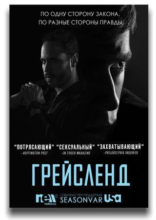 Грейсленд (2 сезон)