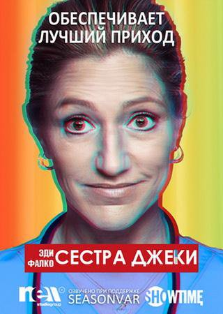 Сестра Джеки (6 сезон)