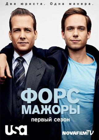 Форс-Мажоры / Костюмы в законе (1 сезон)