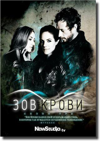 Зов крови (3 сезон)