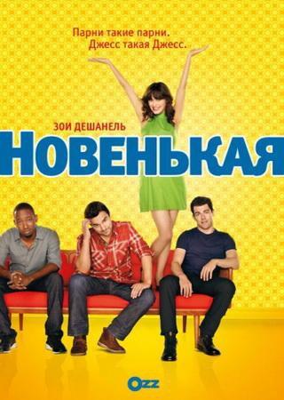 Новенькая (1 сезон)