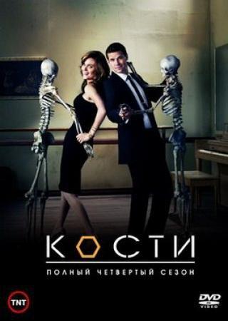 Кости (4 сезон)