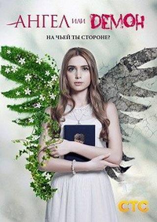 Ангел или демон (1, 2 сезон)