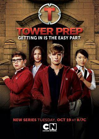 Башня Познания (1 сезон)