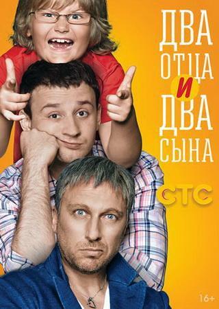 Два отца и два сына (1 сезон)