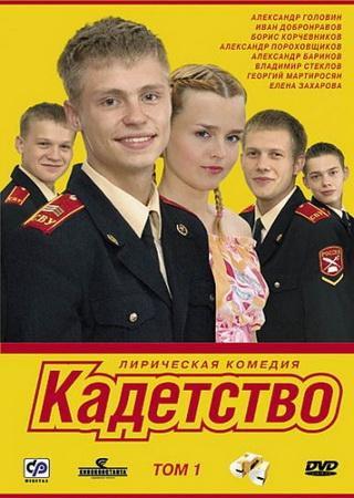 Кадетство (1 сезон)