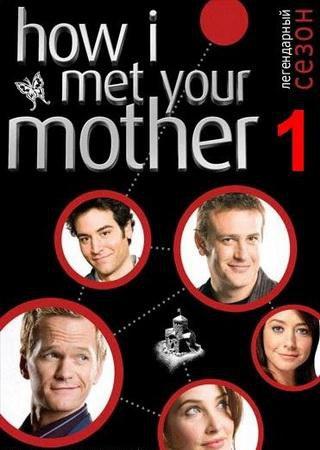 Как я встретил вашу маму (1 сезон)