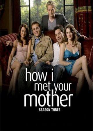 Как я встретил вашу маму (3 сезон)