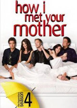 Как я встретил вашу маму (4 сезон)