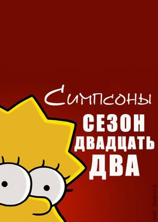 Симпсоны (22 сезон)