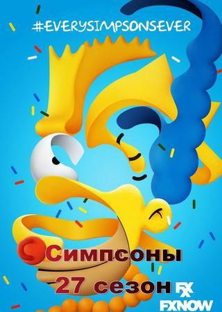 Симпсоны (27 сезон)
