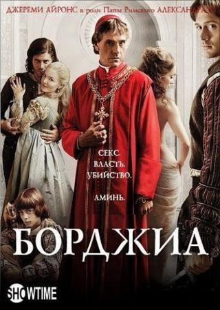 Борджиа (1 сезон)