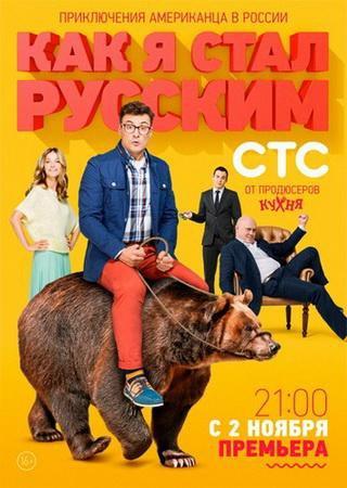 Как я стал русским (1 сезон)