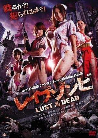Зомби-насильники: Похоть мертвецов