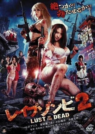 Зомби-насильники: Похоть мертвецов 2
