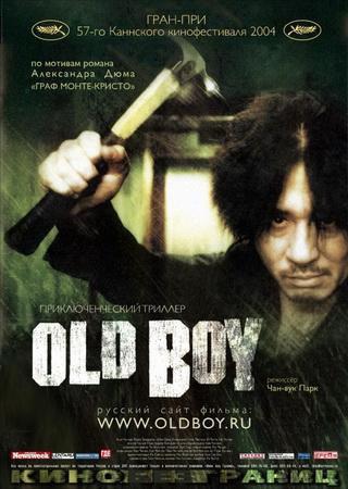 Олдбой