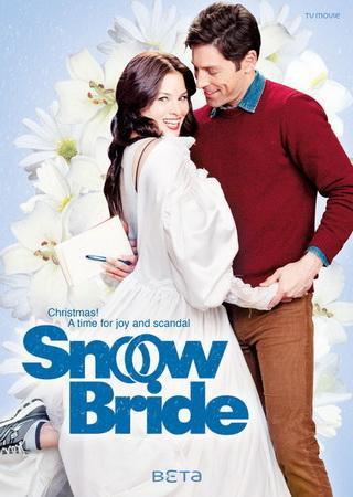 Снежная невеста