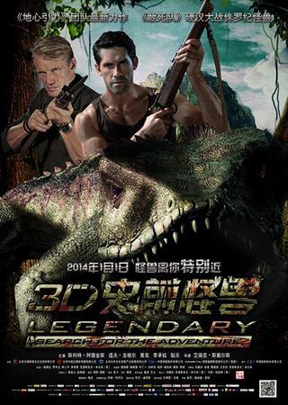 Легенды: Гробница дракона