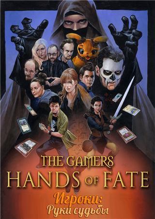 Игроки: Руки судьбы