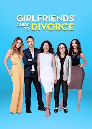 Инструкция по разводу для женщин (2 сезон)