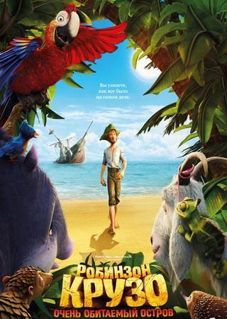 Робинзон Крузо: Очень обитаемый остров