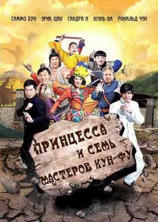 Принцесса и семь мастеров кунг-фу