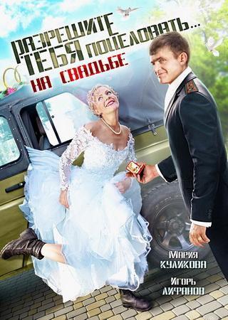 Разрешите тебя поцеловать... на свадьбе