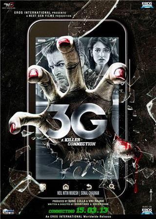 3G - связь, которая убивает