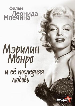 Мэрилин Монро и её последняя любовь