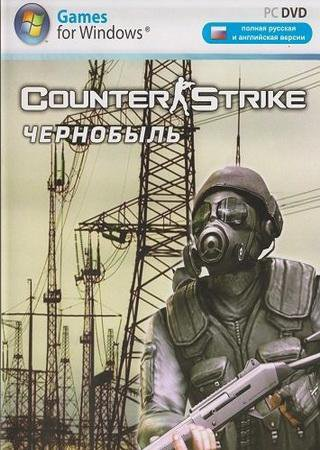 Counter-Strike Чернобыль