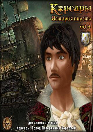 Корсары: История Пирата