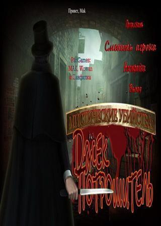 Мистические убийства: Джек потрошитель
