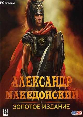 Александр Македонский: Золотое издание