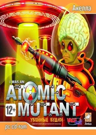 I was an atomic mutant: Убойные будни