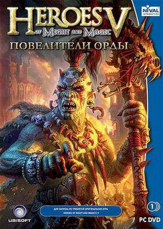 Heroes of Might and Magic V: Повелители Орды