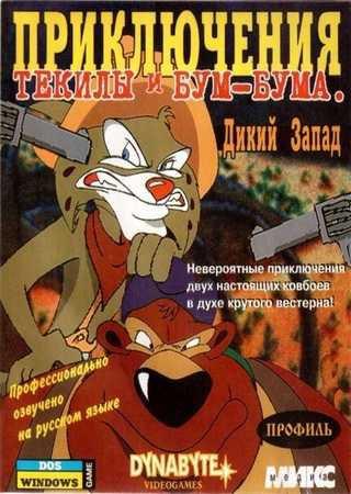 Приключения Текилы и Бум-Бума