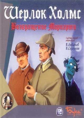 Шерлок Холмс: Возвращение Мориарти