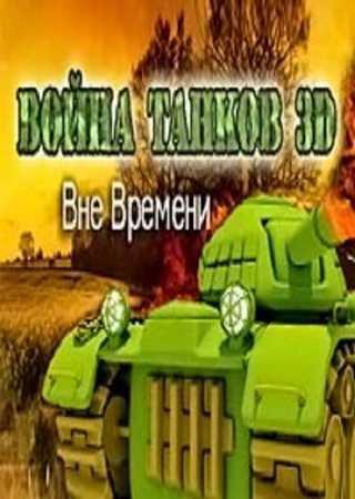 Война Танков 3D. Вне времени