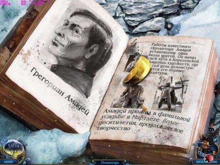 Королевский детектив: Повелитель статуй. Коллекционное издание