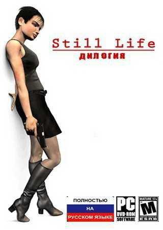 Still Life. Дилогия