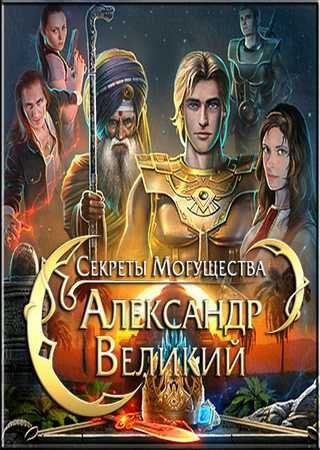 Секреты могущества - Александр Великий. Коллекционное издание