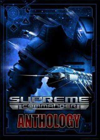 Supreme Commander: Антология